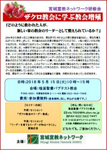 【MMN研修会のお知らせ】ザクロ教会に学ぶ教会増殖