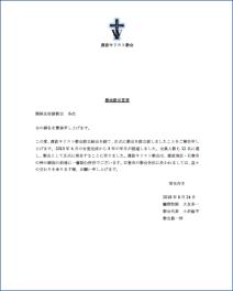 渡波キリスト教会設立宣言のお知らせ