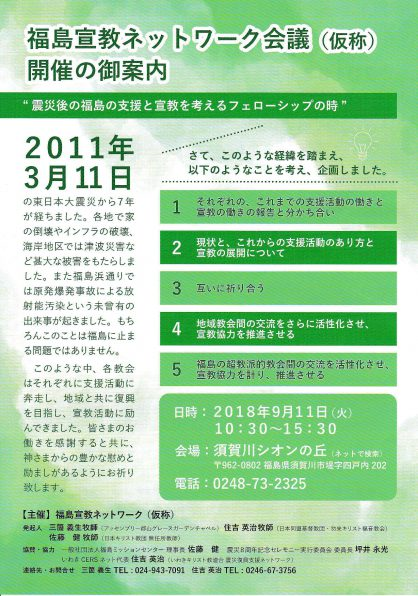福島宣教ネットワーク会議(仮称)