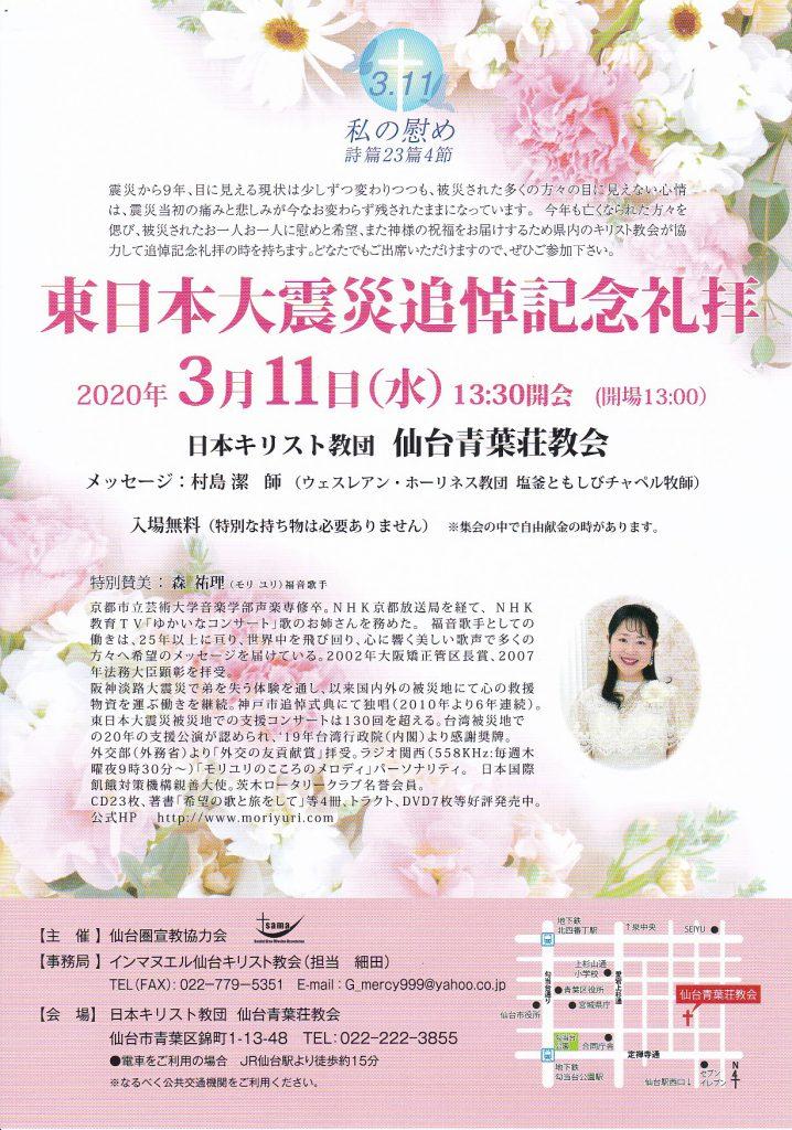 東日本大震災追悼記念集会