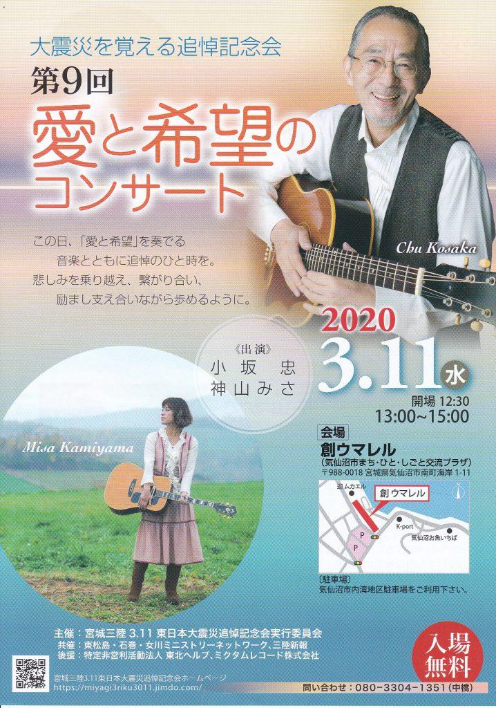 愛と希望のコンサート