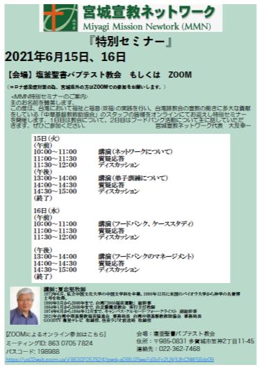 6月15日・16日特別セミナー